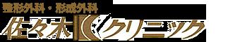 佐々木Kクリニック | 横須賀